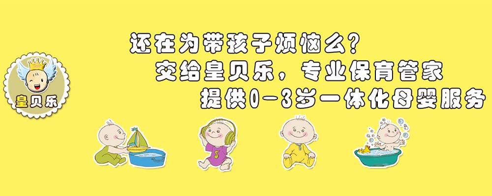 皇贝乐一体化母婴服务